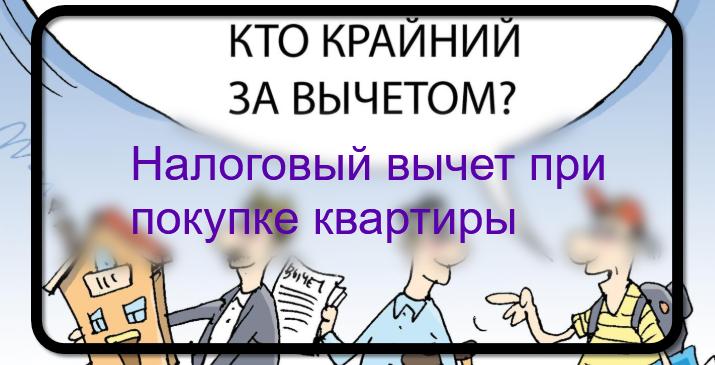Право на налоговый вычет наследников умершего лица при покупке им квартиры