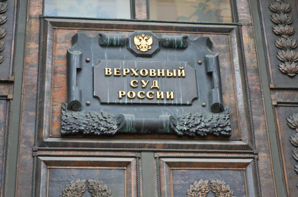 Практика коллегии по экономическим спорам ВС РФ: обзор за 10–14 февраля