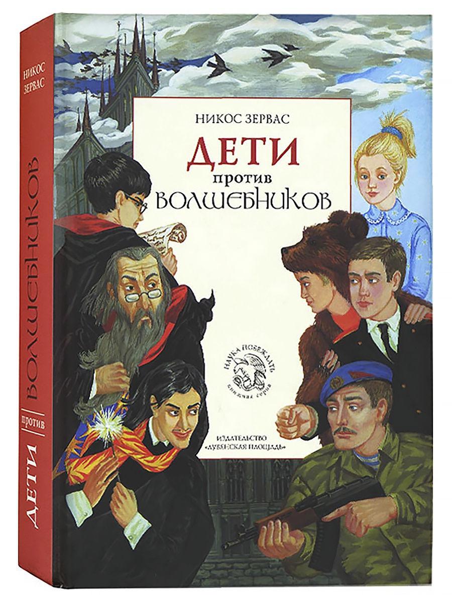 "книга ""Дети против волшебников"" Никоса Зерваса"