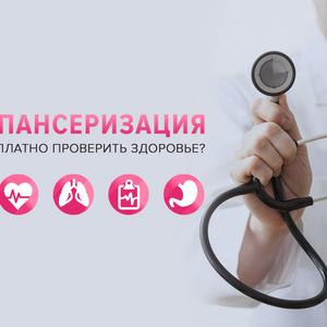 Как бесплатно проверить здоровье.
