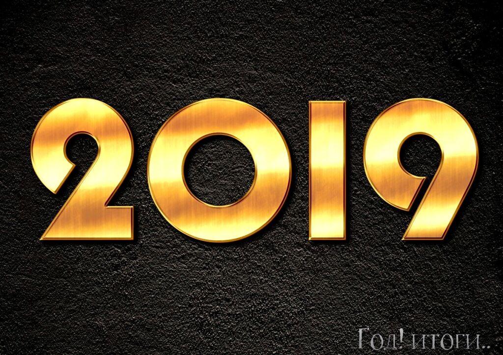 Подведение итогов за 2019 год всё так плохо!?