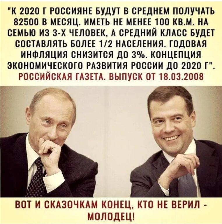 Дожить до 2020. Через 12 лет Россия сойдет с нефтяной иглы. Или про сказки родного Правительства