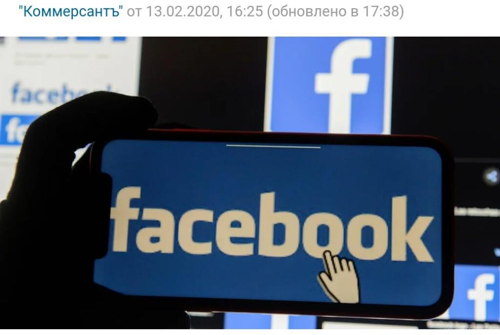 Суд вновь оштрафовал Facebook и Twitter (не раскрытие информации)