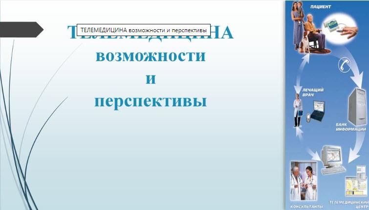 Современное состояние развития телемедицины в России
