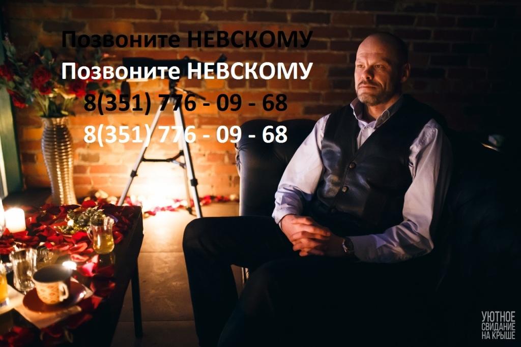 Невский Г. А.: «Позвоните НЕВСКОМУ»