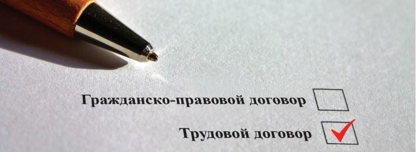 Как признать гражданско-правовой договор трудовым.