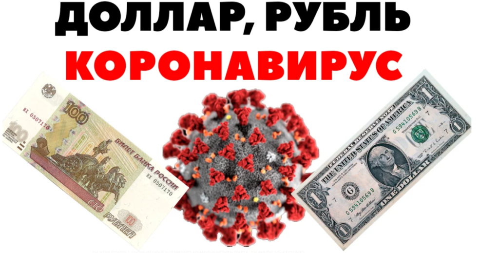 🔮👽КОРОНАВИРУС бьет по РУБЛЮ. Доллар будет расти и дальше?!