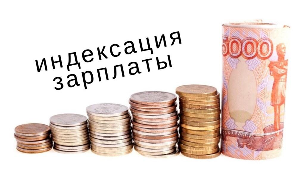 Обязанность работодателя в части проведения индексации зарплат и ее периодичность
