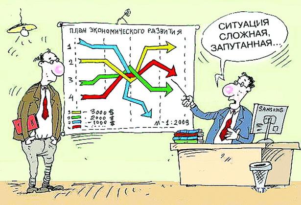 прикольные картинки про экономику разочарована обслуживанием