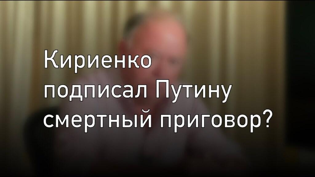 Андрей Караулов: Кириенко подписал Путину смертный приговор. Видео!