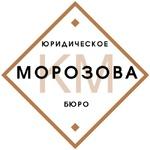 Юридическое бюро Морозова Кирилла