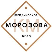 Юридическое Бюро Морозова Кирилла, г. Нижний Новгород