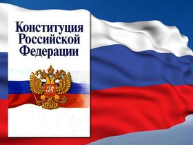 Поправки Конституции РФ, о которых здесь не говорят.