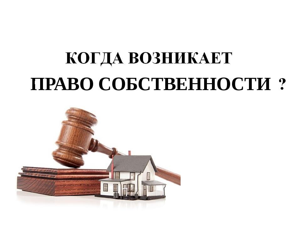 Как определить срок владения недвижимостью в целях освобождения от налога при продаже