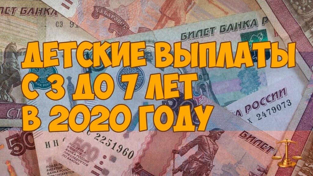 Путинские выплаты от трех до семи лет.