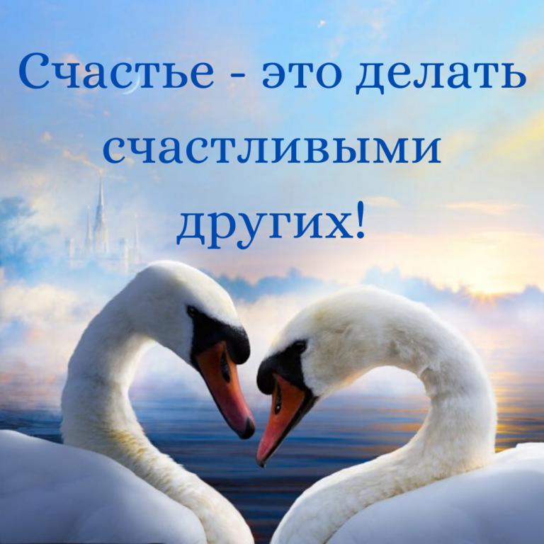 Сегодня 20 марта Международный день счастья!