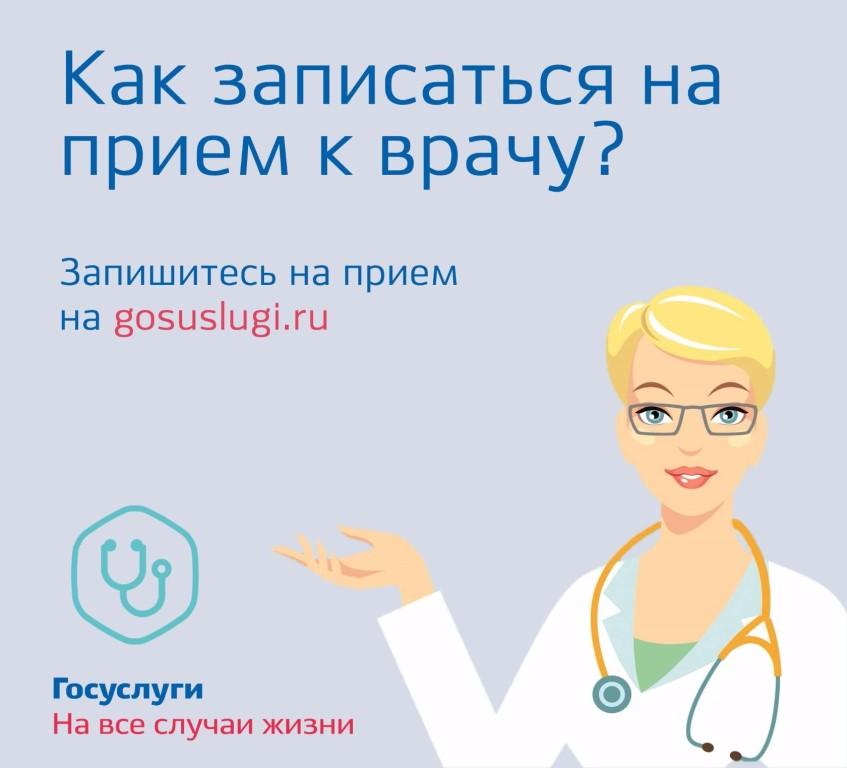 Запись на прием к врачу через портал госуслуг.
