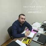 Арзуманян Алик Сасунович
