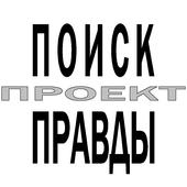Проект ПОИСК ПРАВДЫ, г. Москва