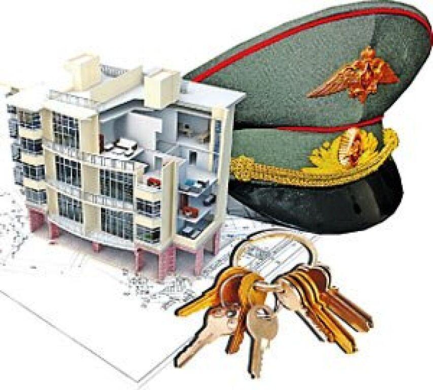 обеспечение жилищной субсидией военнослужащих