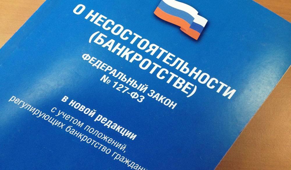 Арбитражные управляющие требуют согласовать поправки в закон «О банкротстве
