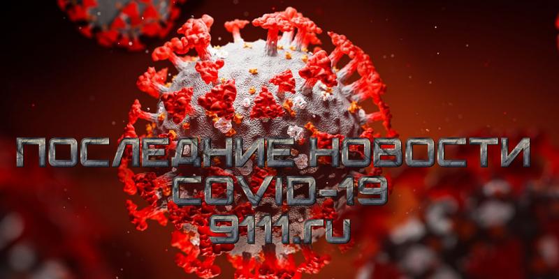 Новый симптом COVID-19 (+последние новости и статистика)!