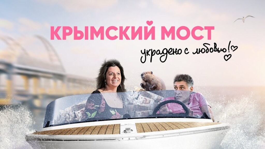 Как распилили Крымский Мост или как Симонян с Кеосаяном получили 100 миллионов рублей