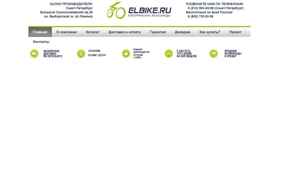 Интернет-магазин электровелосипедов Elbike
