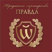 """ООО """"Правда"""", г. Ставрополь"""