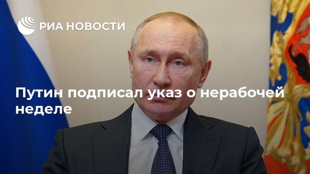 Указ Президента об объявлении в России нерабочих дней
