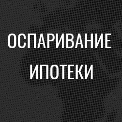 История ипотеки: Русская Правда