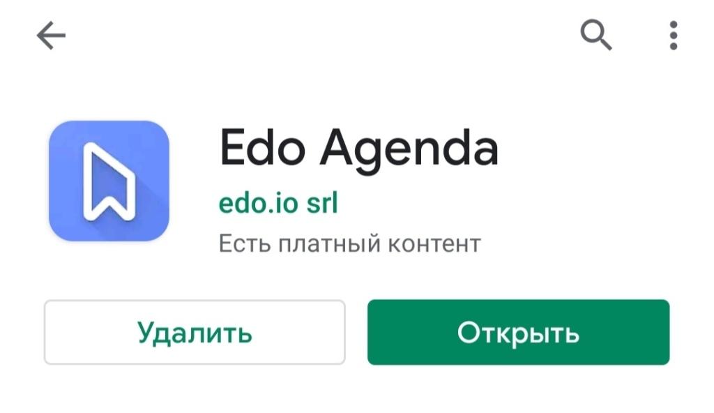 О приложении для планирования Edo Agenda