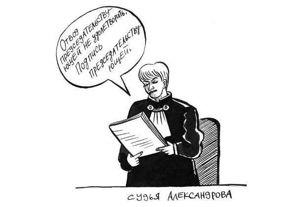 Об отводах судей в гражданско – процессуальном законодательстве. Размышления.