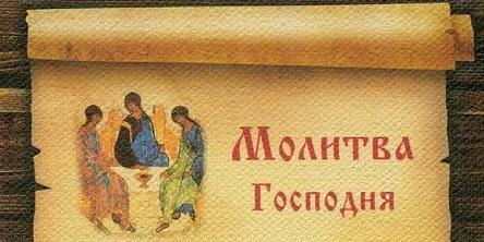 Молитва Отче наш - раскрыта тайна молитвы!