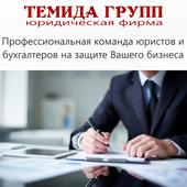 """ООО """"Темида Групп"""", г. Омск"""