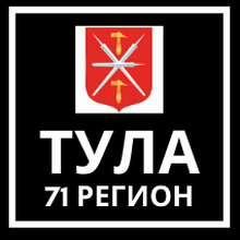Семичастнов Дмитрий Геннадиевич, г. Тула