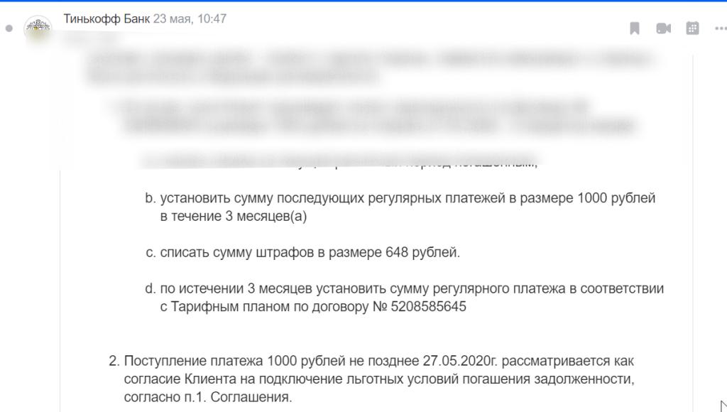 кредитные каникулы тинькофф банк