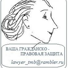 Юрист Минакова Татьяна Борисовна, г. Санкт-Петербург