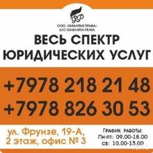 "ООО ""ГАРАНТИЯ ПРАВА"", г. Евпатория"