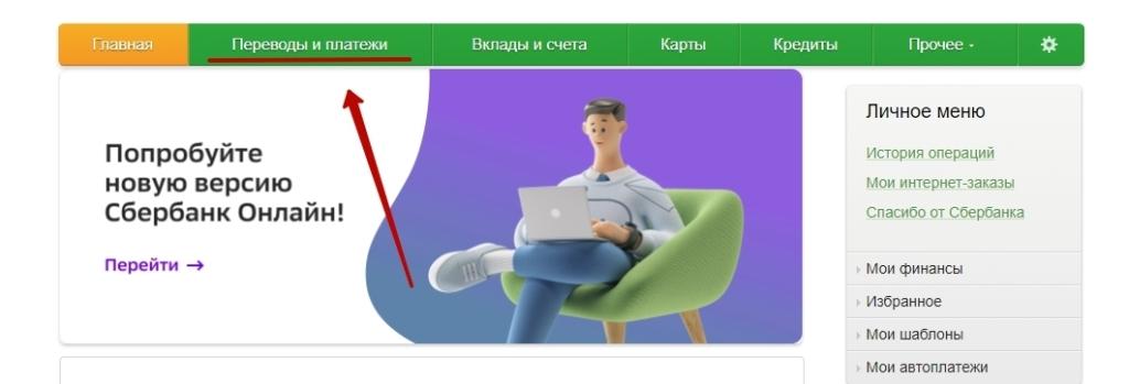 Статус и подтверждение платежа  — СберБанк
