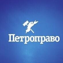 """Юридическое бюро """"Петроправо"""", г. Санкт-Петербург"""