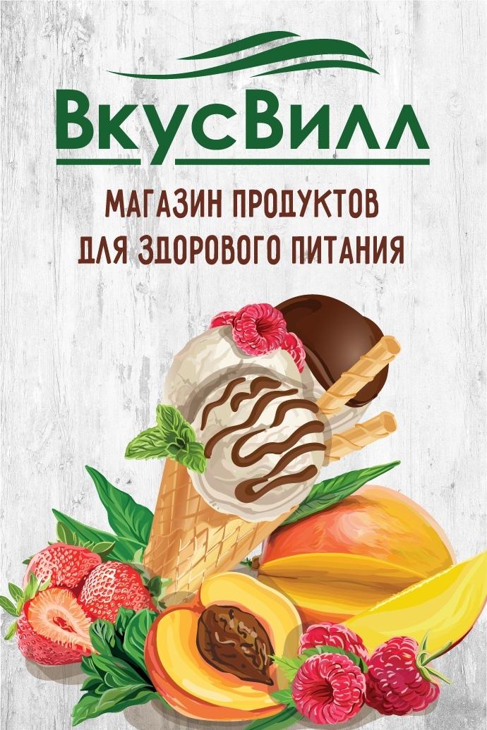 ВкусВилл - территория правильных продуктов!