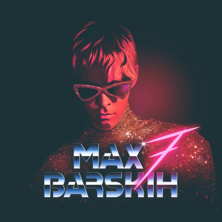 Рецензия на альбом Макса Барских 7: «осенний» альбом как состояние души