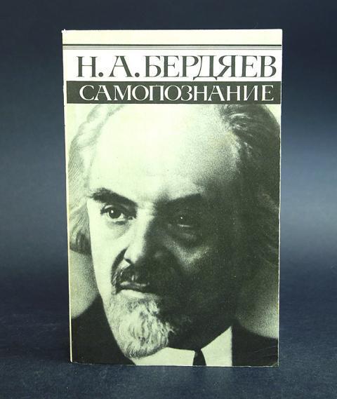 Николай Бердяев о русском ренессансе начала ХХ века