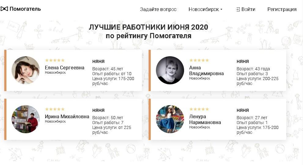 Новосибирск стоимость услуг час няни в часовой швейцарских 1 часов ломбард
