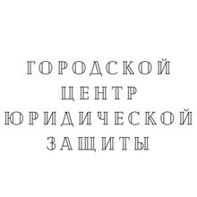 Городской Центр Юридической Защиты, г. Москва