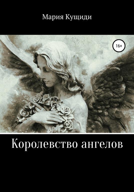 Ангелы ли в этом королевстве