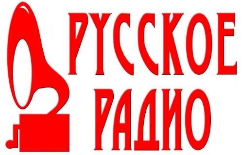Радио-заИка Русское...