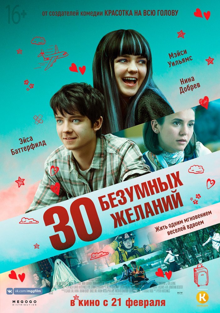 Отзыв о фильме «30 безумных желаний»