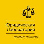 """ООО """"Юридическая Лаборатория"""""""